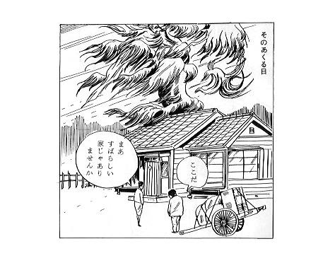mizuki_6-2015-12-16-10-29.jpg
