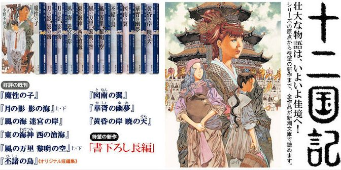 中国古典の記憶1_中国風ファンタジー